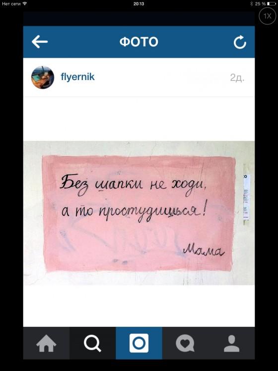 инстаграм надписи под фото