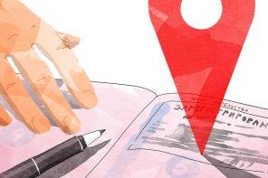Регистрация без права собственности: что нужно знать?