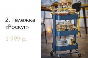 10 удобных систем хранения, которые можно купить в Ikea